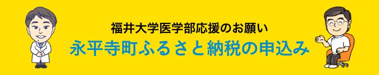福井大学医学部応援のお願い 永平寺町ふるさと納税の申込み