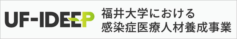福井大学における感染症医療人材育成事業