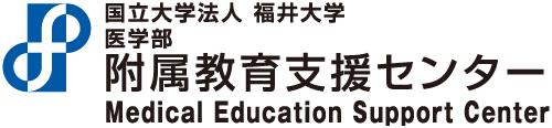 福井大学医学部附属教育支援センター